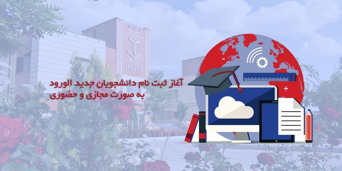 اطلاعیه ثبت نام دانشجویان جدیدالورود- برای مشاهده متن اطلاعیه روی تصویر کلیک نمایید