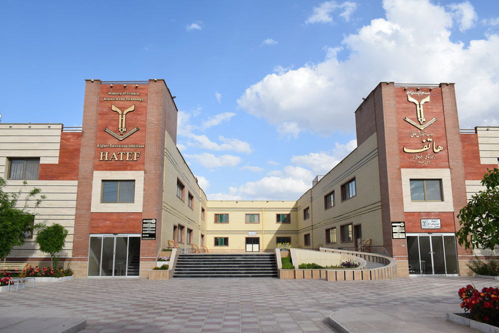 موسسه آموزش عالی هاتف